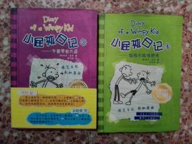 小屁孩日记:午餐零食大盗,偷鸡不成蚀把米(4,5,二本合售)