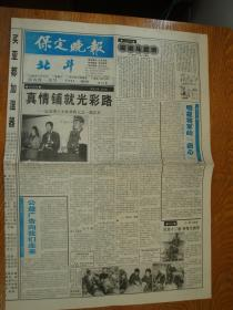 1996年11月23日《保定晚报--北斗》(全国十大扶贫状元之一张江平)