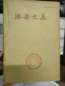 《沫若文集 二》诗歌国防、疯狗礼赞、纪念高尔基、中国妇女抗敌歌、民族再生的喜炮、血肉的长城、只有靠着实验、所应当关心的、中国人的母亲、再用鲁迅韵书怀.......