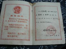 文革带毛主席头像 扶余县五家站毕业证书1970