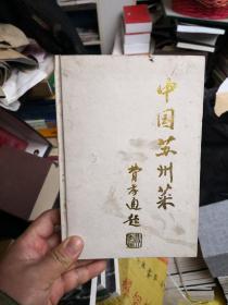 中国苏州菜--内附首届全国烹饪技术表演鉴定会参加品种彩图  差不多九品     新A6
