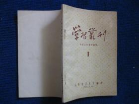 【创刊号】学习丛刊----中医工作资料汇集--1
