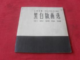 黑白版画选---(四角尖尖 平整自然旧)1964年2印