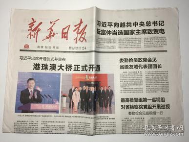 新华日报 2018年 10月24日 星期三 邮发代号:27-1