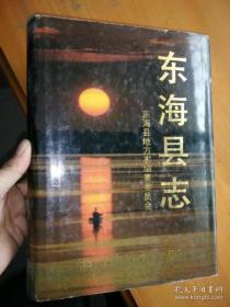 东海县志   【精装本】