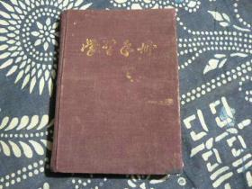 建国初 带毛主席像的日记本