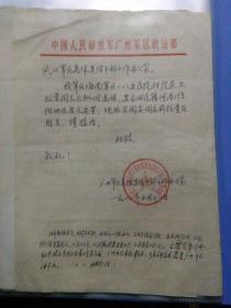 海南部队185医院副院长王效堂回河南安置的文件一份,有领导批示笔迹,品好包快递。