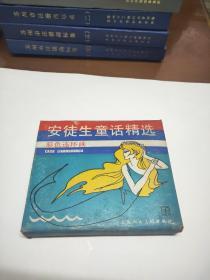 安徒生童话精选 彩色连环画 八册全 有盒