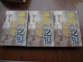 中外文化之谜    全三卷     9品自然旧  有少量淡黄斑