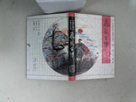 中国古典小说普及丛书:飞龙全传