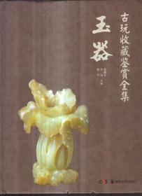 古玩收藏鉴赏全集 玉器(精装)