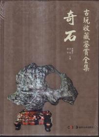 古玩收藏鉴赏全集 奇石(精装)