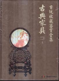 古玩收藏鉴赏全集 古典家具(精装)