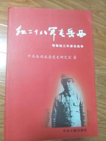 《红二十八军在岳西县》(鄂豫皖三年游击战争、高敬亭等历史!)