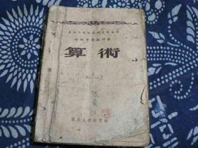 1950年东北老算术课本
