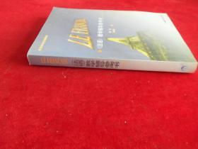 法语》教学辅导参考书(1-2册)
