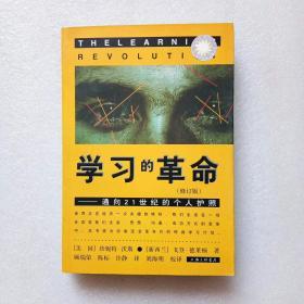 学习的革命:通向21世纪的个人护照(正版、现货、品好)