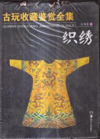 古玩收藏鉴赏全集 织绣(精装)