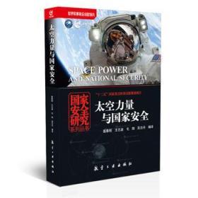 太空力量与国家安全/国家安全研究系列丛书 正版 聂春明译  9787516510094
