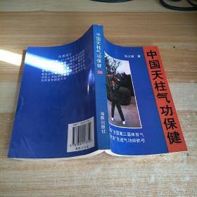 中国天柱气功保健