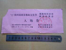 1997年【第四届南京集邮文化节,门票】