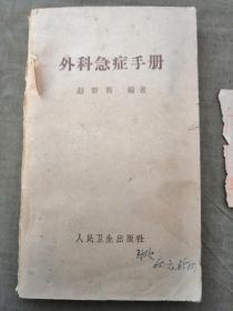 外科急症手册