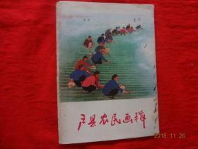 户县农民画辑(活页18张全)