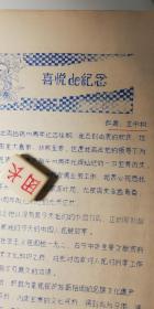 约1982年北京中国书店员工王中和-油印《喜悦的纪念回忆收购古旧书9页码》提及松筠阁书店、现代藏书家、古籍版本学家王晋卿--任丘县