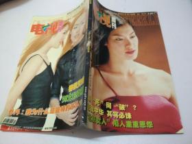 广东电视周刊(2001年第19期)