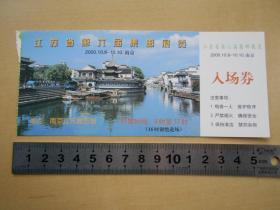 2000年【江苏省第六届集邮展览,门票】
