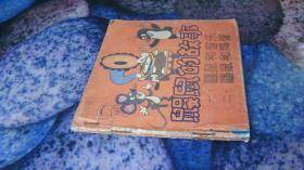 鼹鼠的故事:1鼹鼠和音乐.2鼹鼠和鸡蛋/ 鼹鼠和棒棒糖.鼹鼠和刺猬 (2本合售)书脊破损无封底两本书书脊钉到一起