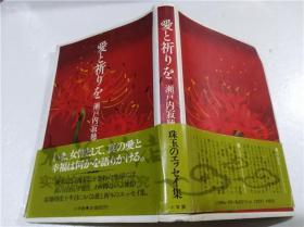 原版日本日文书 爱と祈りを 濑户内寂厅 小学馆 1983年8月 32开硬精装