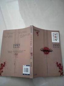 异现场调查科 : 1993血族革命【实物图片 ,品相自鉴】