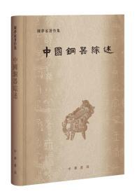 中国铜器综述(陈梦家著作集 16开精装 全一册)