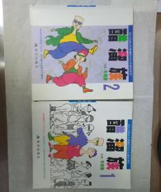 现代风情朱德庸都市生活漫画系列:醋溜族(醋溜族1,2,3册+醋溜CITY)全四册