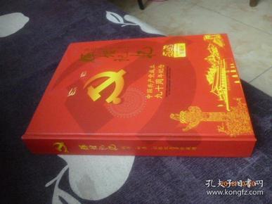 辉煌记忆:中国共产党成立九十周年纪念珍藏册(钱币,邮票,彩银纪念章,多个小型张)限量发行5000册,原定价。2880