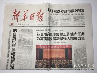 新华日报 2018年 10月25日 星期四 邮发代号:27-1