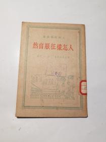 人民科学丛书(人怎样征服自然)
