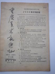 重庆美术家通讯 1958  14