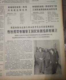 热烈祝贺柬埔寨王国民族团结政府成立!我国政府承诺柬埔寨民族统一阵线领导下的王国民族团结政府!1970年5月6日《解放军报》