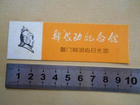 厦门【郑成功纪念馆,门票】硬卡票