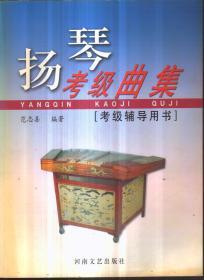 扬琴考级曲集(考级辅导用书)