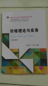 价格理论与实务(第六版)