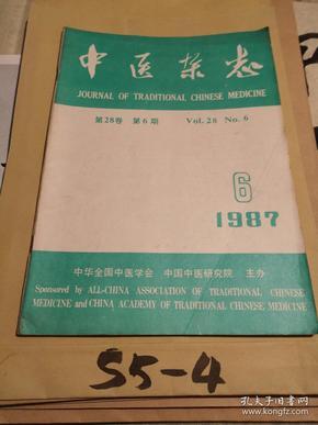 中医杂志1987.6