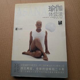 瑜伽体位法