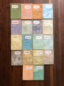《凡尔纳选集》(18种25册全,插图本,中国青年出版社1993年一版8印)