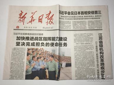 新华日报 2018年 10月27日 星期六 邮发代号:27-1