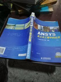 ANSYS在土木工程中的应用