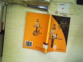 中国艺术经典全书 钢琴 ..