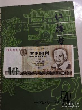 德国钱币 1971年10马克